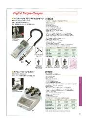 スクリューキャップテスター「DTX2」製品カタログ 表紙画像