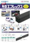 【製品カタログ】多条敷設用角型FEP「角型エフレックス」