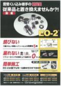 鋼管くい込み継手『EO-2』