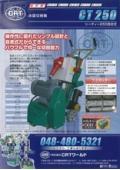 床面切削機『CT250』 表紙画像
