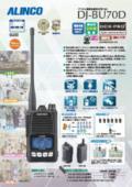 デジタル簡易無線免許局(3B)『DJ-BU70D』 表紙画像