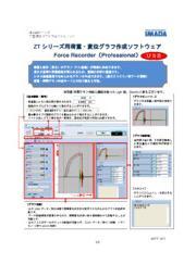 荷重‐変位グラフ描画ソフトウェア Force Recorder Professional 表紙画像