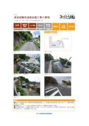 【スーパーソル施工事例】A2 津波避難用道路拡幅工事の事例 表紙画像