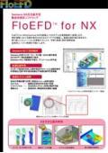 Siemens NX完全統合熱流体解析ソフトウェア「FloEFD for NX」