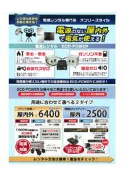 電源レンタルサービス『ECO-POWER』 表紙画像