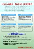 ERAZERシリーズ新カタログ