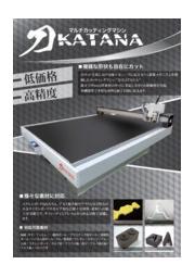 国産マルチカッティングマシン『刀-KATANA-』 表紙画像