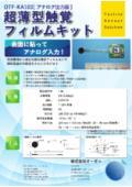 超薄型触覚フィルムキット『OTF-KA103(アナログ出力版)』 表紙画像