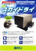 《床下専用除湿機》 スカイドライ SK-DIII 表紙画像