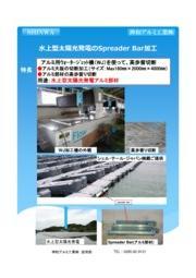 水上型太陽光発電のSpreader Bar加工 表紙画像