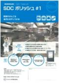 【製品カタログ最新版】厨房用特殊洗浄剤  「SDCポリッシュ#1」 表紙画像