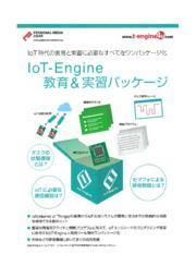 『IoT-Engine 教育&実習パッケージ』 表紙画像