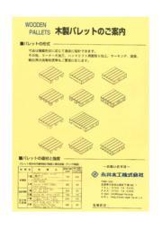 永井木工株式会社 『木材パレット』のご紹介 表紙画像
