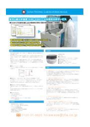 蛍光X線分析装置(XRF)による受託サービスカタログ 表紙画像