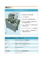 次世代小型スクリーン印刷機FL300シリーズ製品カタログ 表紙画像