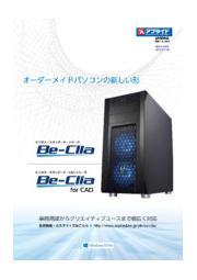 パソコン『Be-Cliaシリーズ』 表紙画像