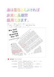 解説資料『油管理のQ&A』 表紙画像