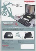 指紋認証式PCモニタ台兼用キャビネット PERSONAL1「蔵」