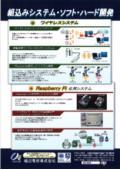 『組込みシステム ソフトウェア・ハードウェア開発』