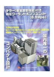 チラー付き高圧クーラントポンプユニット 表紙画像