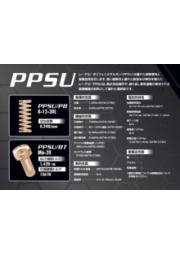 スーパーエンプラ『レーデル(PPSU)』 表紙画像