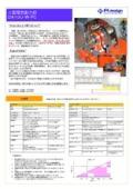 水冷式電気動力計(10PS型)DA10U-W-PC カタログ 表紙画像