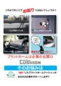 物流拠点の玄関口 解決事例チラシ 表紙画像