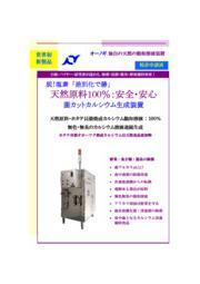 株式会社オーノギ  取扱製品カタログ 表紙画像