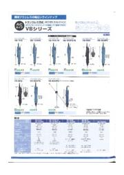 ACタイプ ブラシレスドライバー VBシリーズ 表紙画像