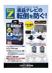 液晶テレビの転倒防止 (ベルト固定タイプ) 表紙画像