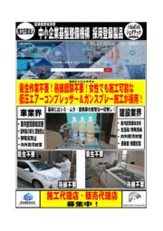 デオコーキン『低圧エアーコンプレッサー&ガンスプレー施工』 表紙画像