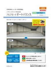 バランスタイプ防水板 アピアガードオートバランス 表紙画像