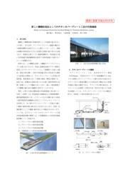 技術書【新しい鋼橋防食法としてのチタンカバープレート工法の性能確認】 表紙画像