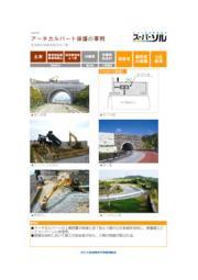 【スーパーソル施工事例】A4 アーチカルバート保護の事例 表紙画像