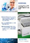 シリカ中の不純物分析におけるふっ酸・硝酸を用いた分解の検討 表紙画像
