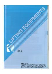 『吊り具 製品カタログ』 表紙画像
