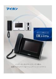 業務用インターホン『IXシステム』 表紙画像