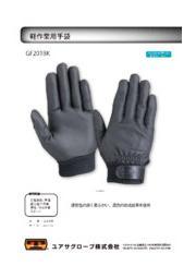 軽作業用合成皮革手袋『GF201BK』 表紙画像