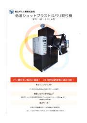 低温ショットブラスト式バリ取り機『HP-101A型』 表紙画像