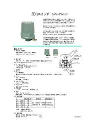 防水型 圧力スイッチ SPS-8WP-F 表紙画像