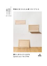 壁掛け折りたたみ棚『タナプラス』 表紙画像