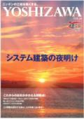 【小冊子プレゼント!】システム建築の夜明け