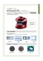 コンパクト自動コロニーカウンター『aCOLyte3 HD』 表紙画像