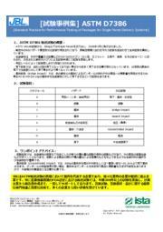 ASTM D7386 評価試験法通則 表紙画像
