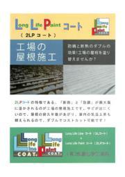 工場の屋根施工「2LPコート(ロングライフペイントコート)」 ※製品カタログ 表紙画像
