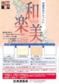 内装用ねりしっくい『和楽美(わらび)』カタログ