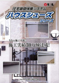 住宅基礎保護システム『ハウスシューズ シリーズ』