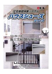 住宅基礎保護システム『ハウスシューズ シリーズ』 表紙画像