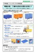 大型分別容器「ジャンボックス」 表紙画像