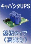 【UPS-J 】高出力基板タイプカタログ(電気二重層キャパシタ搭載無停電電源) 表紙画像
